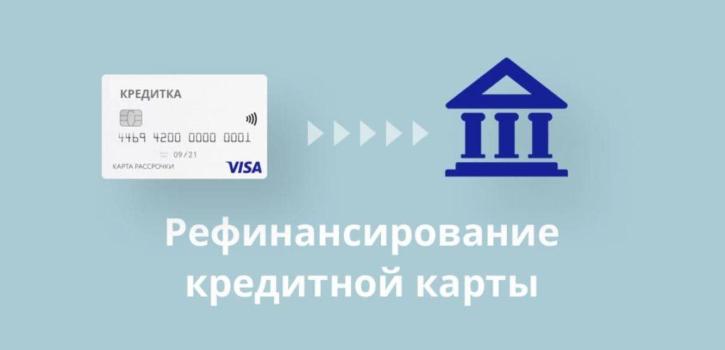 Рефинансирование кредитной карты: когда это выгодно заемщику